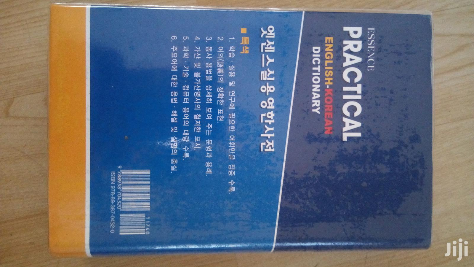 Archive: Practical English - Korean Dictionary